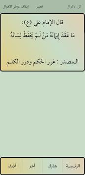 زاد الصالحين постер