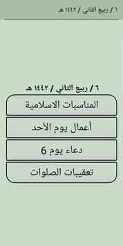 زاد الصالحين скриншот 1