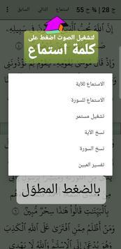 زاد الصالحين скриншот 7