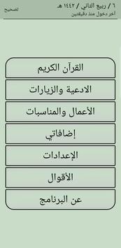 زاد الصالحين скриншот 4