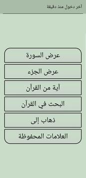 زاد الصالحين скриншот 5