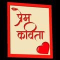 Prem Kavita (Marathi)