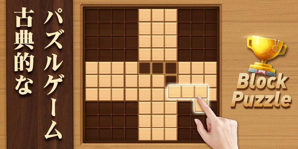 Android 用の ウッドブロックパズル - 無料のクラシック・木のパズルゲーム (≧ω≦) APK をダウンロード