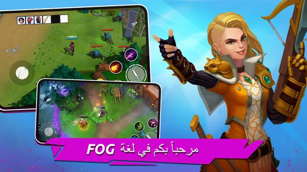 FOG - Battle Royale لعبة معركة رويال الحرب تصوير الشاشة 6