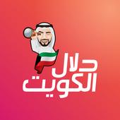 دلال الكويت icon