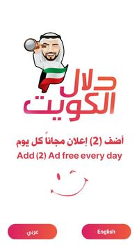 دلال الكويت screenshot 3