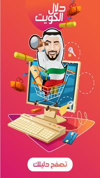 دلال الكويت poster