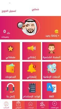 دلال الكويت screenshot 1