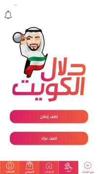 دلال الكويت screenshot 2
