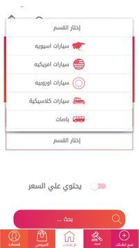 دلال الكويت screenshot 4
