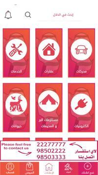 دلال الكويت screenshot 5