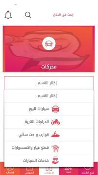 دلال الكويت screenshot 6