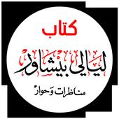 كتاب ليالي بيشاور ícone