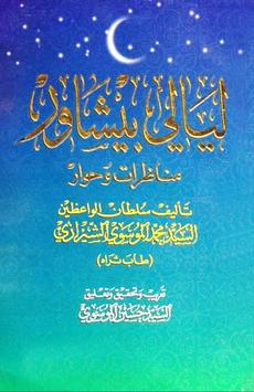 كتاب ليالي بيشاور Cartaz