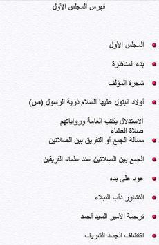 كتاب ليالي بيشاور imagem de tela 1