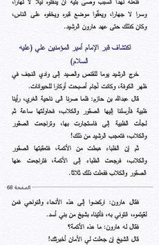 كتاب ليالي بيشاور imagem de tela 2