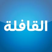 Qafilah Magazine icon