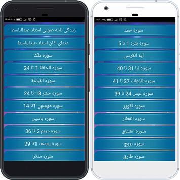 آموزش مقامات و نغمات استاد عبدالباسط screenshot 11