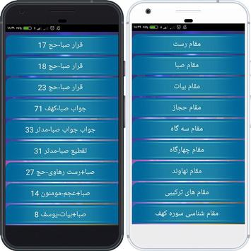 آموزش مقامات و نغمات استاد عبدالباسط screenshot 3