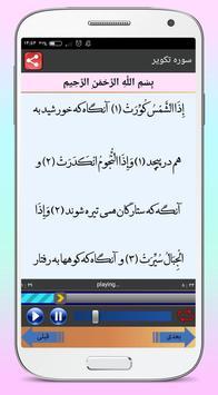 آموزش مقامات و نغمات استاد عبدالباسط screenshot 6