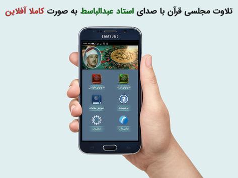 آموزش مقامات و نغمات استاد عبدالباسط screenshot 7