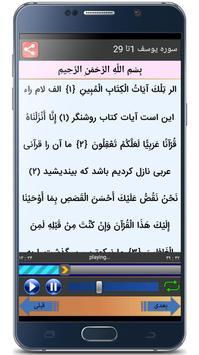 آموزش مقامات و نغمات استاد عبدالباسط screenshot 8