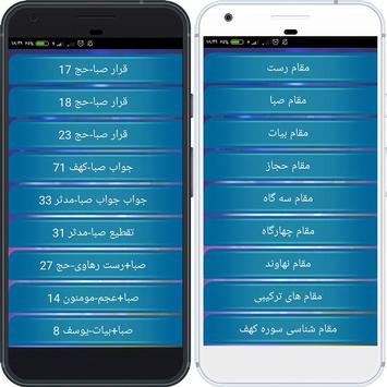 آموزش مقامات و نغمات استاد عبدالباسط screenshot 9