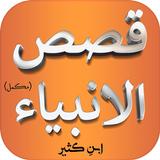 Qasas ul Anbiya - Urdu Free Book (Complete)