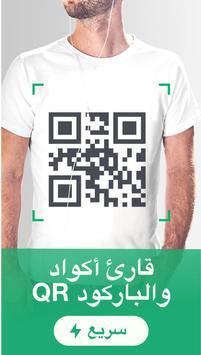 QR قارئ رمز - قارئ الباركود / ماسح الباركود الملصق