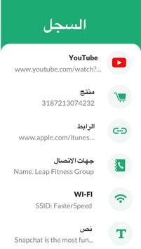 QR قارئ رمز - قارئ الباركود / ماسح الباركود تصوير الشاشة 2
