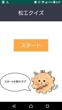 松工クイズ poster