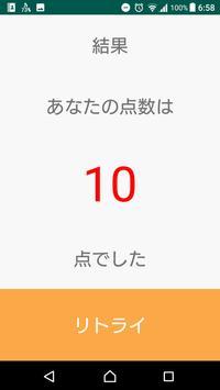 松工クイズ screenshot 1