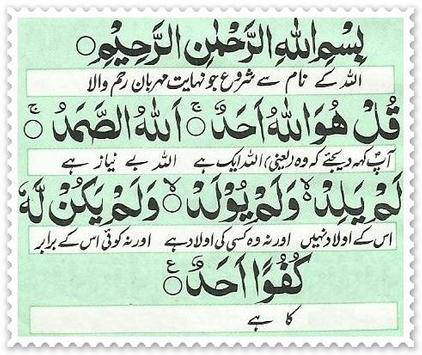 4 Qul (Offline) + Urdu screenshot 1