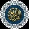 꾸란 - القرآن الكريم 아이콘