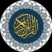 古兰经 - القرآن الكريم 圖標