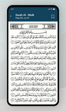古兰经 - القرآن الكريم 截圖 12