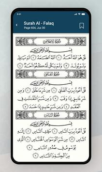 古兰经 - القرآن الكريم 截圖 6