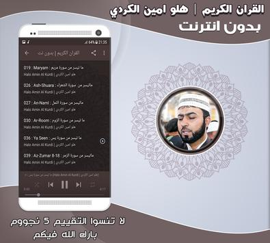 qari halo amin al kurdi Quran Mp3 Offline screenshot 2