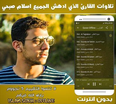 Islam Sobhi quran offline screenshot 2