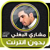 Mishary Al Baghli Quran Offline icon