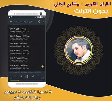 Mishary Al Baghli Quran Offline screenshot 2