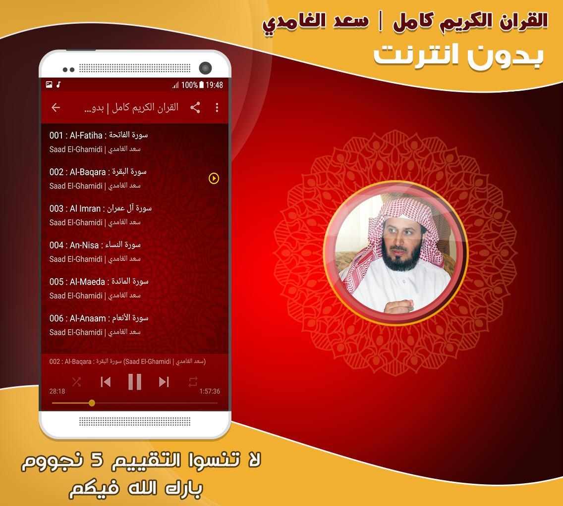 SAAD TÉLÉCHARGER AL GHAMIDI CORAN MP3 BAQARA EL