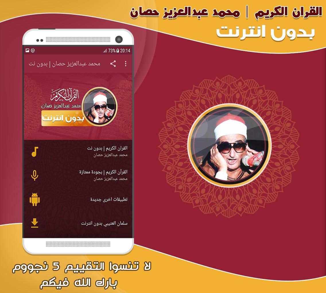 قران كريم بصوت الشيخ عبد العزيز حصان بدون نت For Android