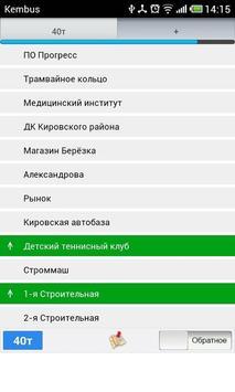 Кемеровские маршрутки poster