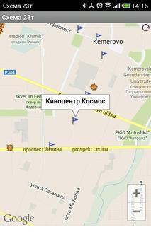 Кемеровские маршрутки screenshot 2