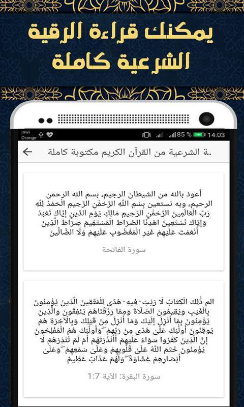 الرقية الشرعية مكتوبة ومسموعة For Android Apk Download