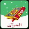 MP3 Quran Sharif - Streaming & Offline Audio Quran アイコン