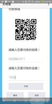 天晴寶 screenshot 2