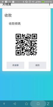 天晴寶 screenshot 3