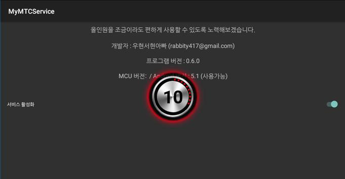 RockChip] MyMTCService (RK3188 / PX3 / PX5) for Android